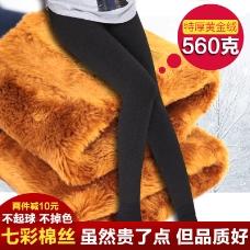 打底裤  加绒加厚