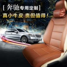 点赞评论可下载!汽车坐垫 直通车主图模板