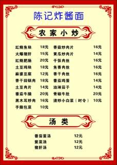 菜单价格表