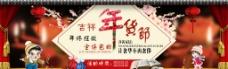 春节banner图片