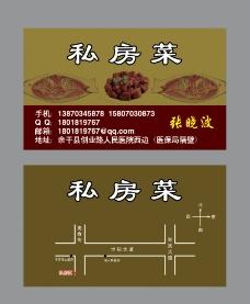 私房菜名片图片