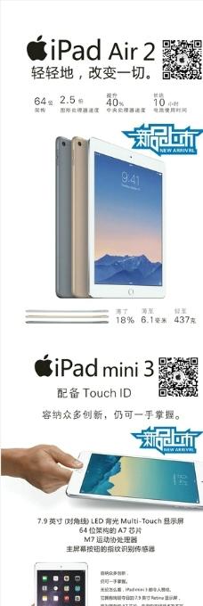 iPad海报图片