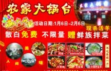 农家大锅台宣传单图片