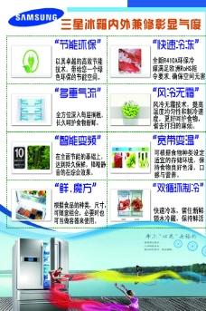 三星冰箱彩页图片