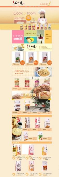 淘宝面包粉食品店铺图片
