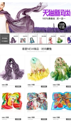 丝巾关联页排版图片
