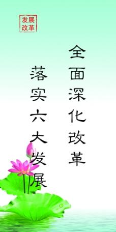 发改委淡雅标语