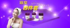 淘宝紫色海报浴室系列