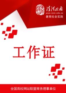 清泽心雨2014暑期社会实践工作证