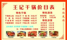 干锅价目表图片