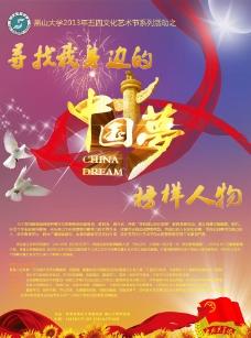 中国梦校园调研海报图片