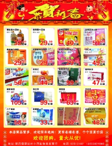 超市年货宣传页图片
