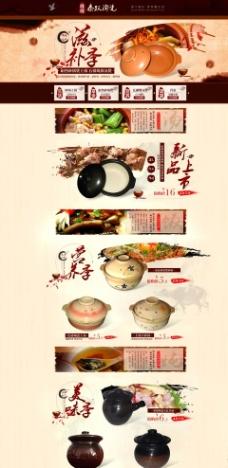 淘宝陶瓷砂锅店铺首页装修PSD图片