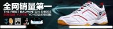 运动羽毛球鞋海报图片