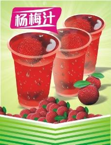 杨梅汁海报图片