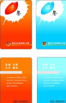 饭卡图片免费下载,饭卡设计素材大全,饭卡模板下载,-.