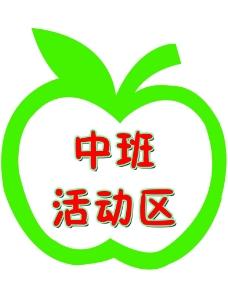异形小苹果图片