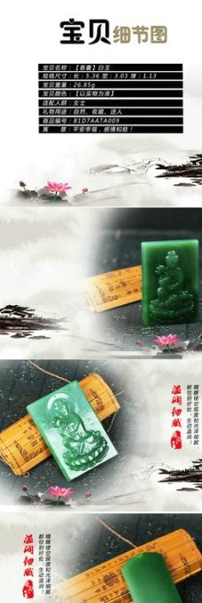 和田碧玉玉牌模板图片