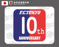 东京FC10周年纪念标志