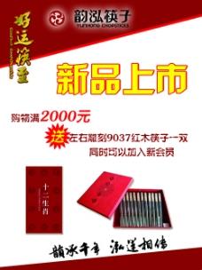 韵泓筷子海报