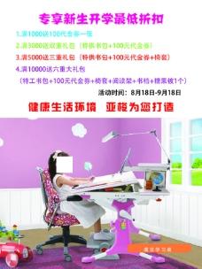 学习桌促销海报