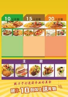 食品菜单宣传业