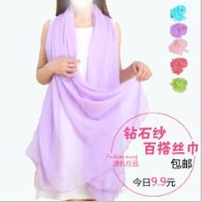 围巾丝巾主图