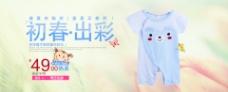 婴儿装春季上新海报
