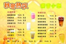 奶茶价格表图片
