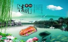 清明祭祖自然风景海报PSD素材图片