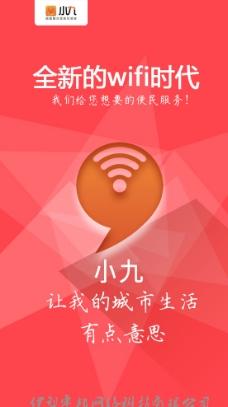 小九WIFI手机APP引导页图片