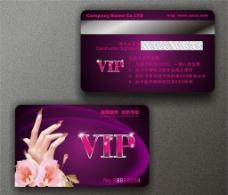 美甲VIP会员卡图片