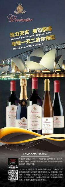 葡萄酒 红酒 展架图片