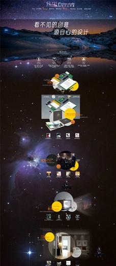 淘宝设计室首页图片