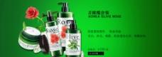 韩国青橄榄美容化妆品海报图片