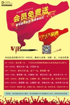 会员活动 促销页海报通告通知图片