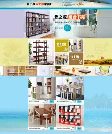 淘宝首页家具模板图片