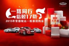 新年轿车团购广告
