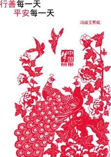 中国梦系列图案——行善每一天 平安每一天