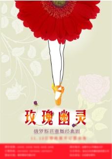 芭蕾舞演出海报