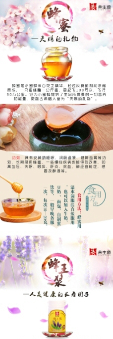蜂蜜产品使用方法详情页