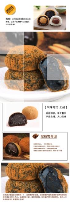 食品详情页