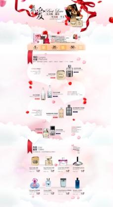 香水店铺首页模板