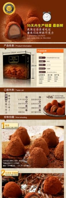 淘宝食品详情页