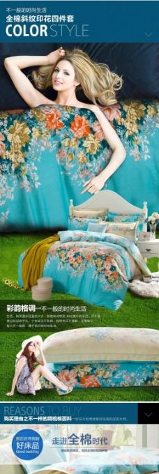 家纺 毛毯 四件套类详情页