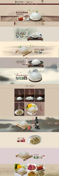 中国风淘宝燕窝店铺模板