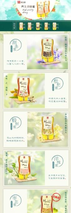 蜂蜜产品淘宝微商简介