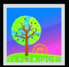 夏令营logo图片