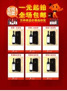 红酒淘宝拍卖详情页图片