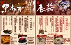 木耳 香菇 养生宣传单图片